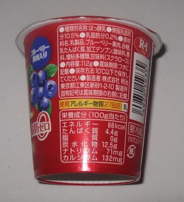 明治プロビオヨーグルト(ブルーベリー)脂肪0