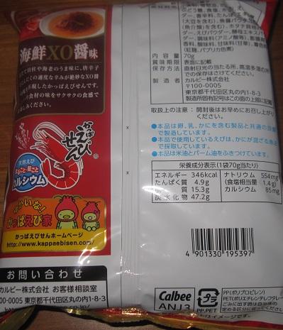 かっぱえびせん(海鮮XO醤味)