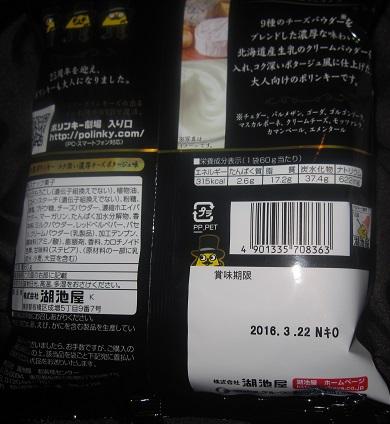 大人の三ツ星ポリンキー(コク深い濃厚チーズポタージュ味)
