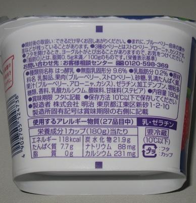 明治ブルガリアヨーグルト:脂肪0(ブルーベリー&3種のベリー)