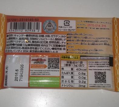 仮面ライダーグミ(オレンジ味)仮面ライダーゴースト