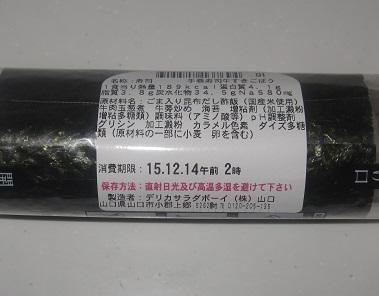 牛すきごぼう(手巻き寿司)