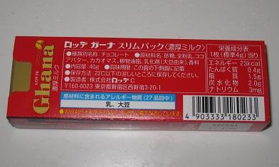 冬季限定ガーナ(濃厚ミルク)