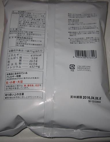 ひねり揚(バター醤油味)