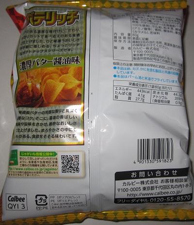 ポテリッチ(濃厚バター醤油味)