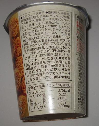 明太チーズもんじゃ(明太チーズ味)