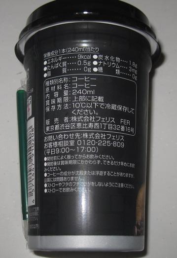ブラックコーヒー(ブラック無糖)