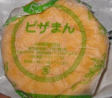 完熟トマトのソースとのびーるチーズのピザまん