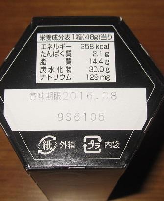 黒いコアラのマーチ(ココア&ミルク)