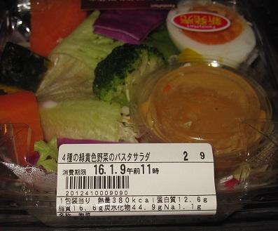 4種類の緑黄色野菜のパスタサラダ
