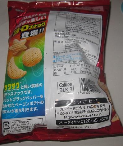 サッポロポテト サクサク3-D(ベーコンポテト味)