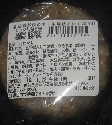 黒胡椒が決め手 牛焼飯おむすび