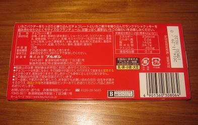 ブランチュールミニDX濃厚いちごチョコレート