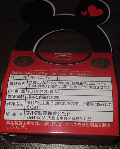 ミニバッグチョコ(ディズニーキャラクター)