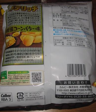厚切りポテリッチ(厳選コーンバター味)