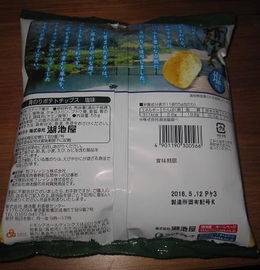 青のりポテトチップス(塩味) トモシアホールディングス