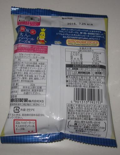ハッピーターン(大人のカマンベールチーズ味)