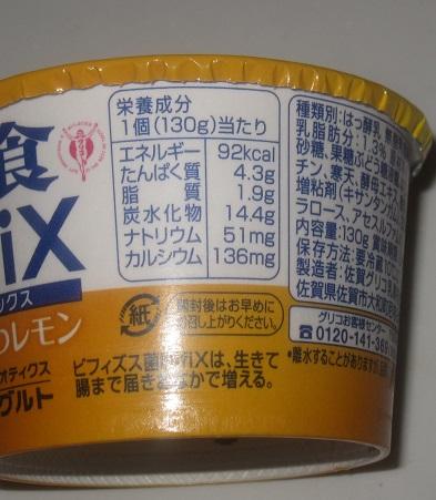 朝食ビフィックスヨーグルト(はちみつレモン)
