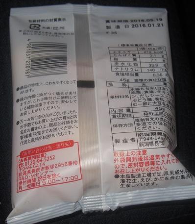 岩塚の鬼えび(塩)