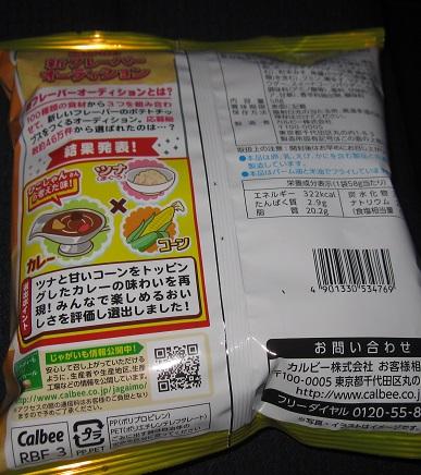 ポテトチップス(ツナコーンカレー味)