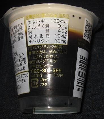ほろにがコーヒーゼリー(まろやかクリーム)