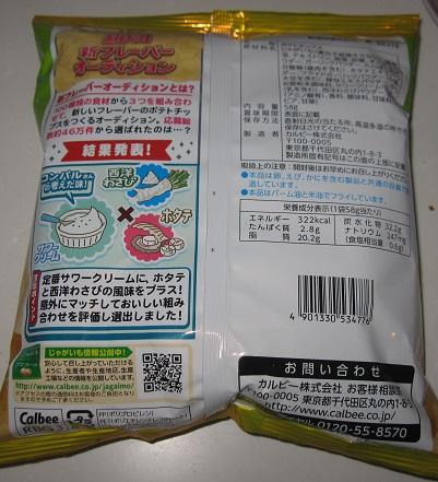 ポテトチップス(サワクリ&ホタテ味)
