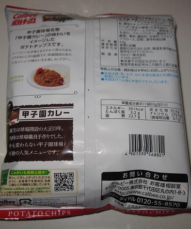 ポテトチップス(甲子園カレー味)