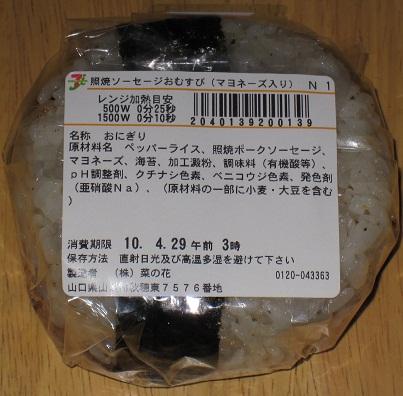 照焼ソーセージ(マヨ入り)