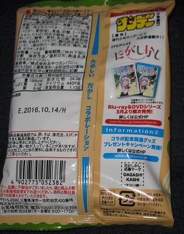 ベビースターラーメン(ココナッツカレー味)