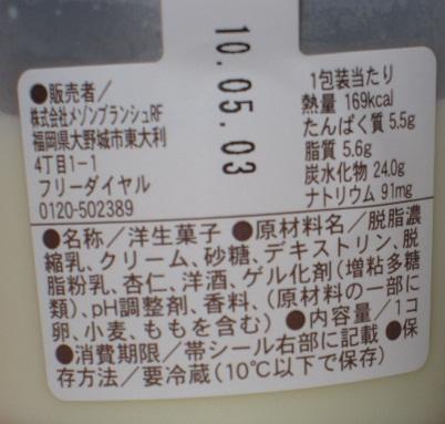 杏仁豆腐(純生クリーム使用)