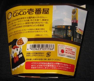 からあげクン(カレースパイス味)CoCo一番屋監修