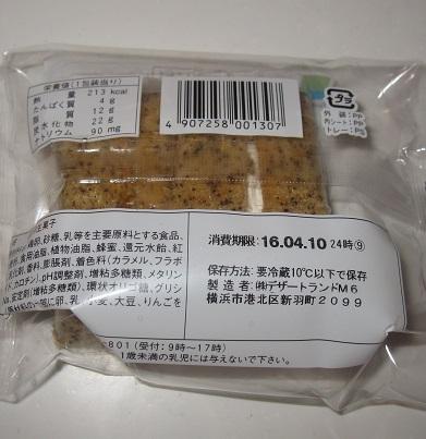 スイーツサンド紅茶シフォン