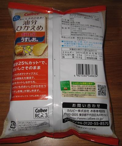 油分ひかえめポテトチップス(うすしお味)