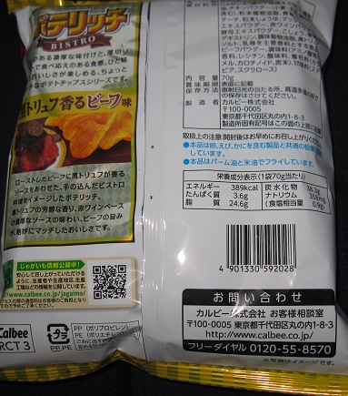 厚切りポテリッチビストロ(黒トリュフ香るビーフ味)