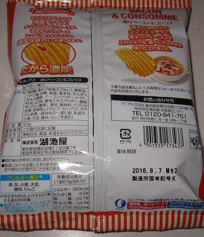 ポテトチップス(燻りベーコン&コンソメ)