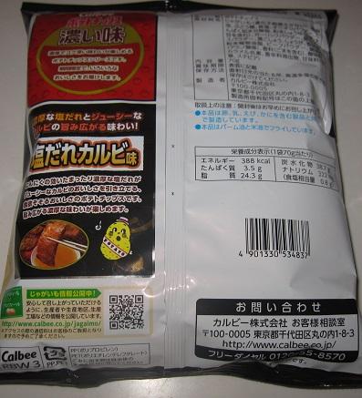 ポテトチップス濃い味(塩だれカルビ味)