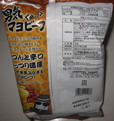 ポテトチップス(男気マヨビーフ)辛口