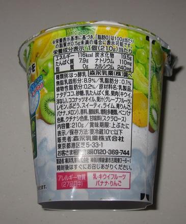 これで10種類フルーツヨーグルト モグもりナタデココグリーンミックス