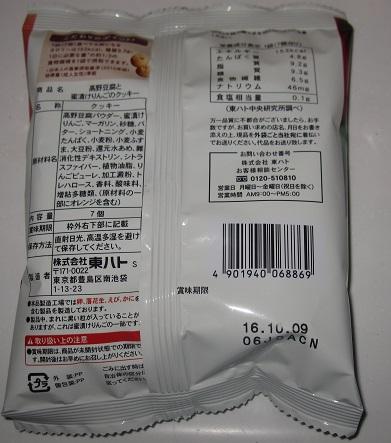 高野豆腐と蜜漬けりんごのクッキー
