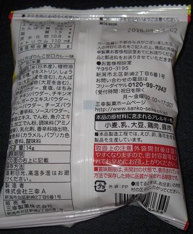 ひとくちぱりんこ(甘口カレー味)