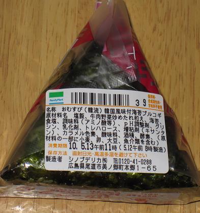 韓流韓国風味付海苔プルコギ