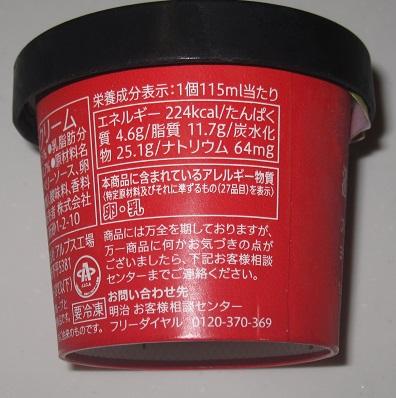 濃厚デザートアイス(ストロベリーヨーグルト味)