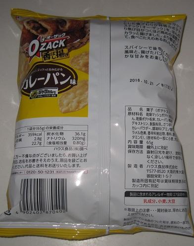 オーザック(カレーパン味)