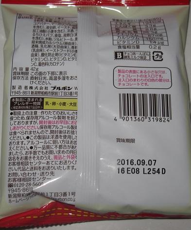 チョコあ~んぱん(練乳ミルク)