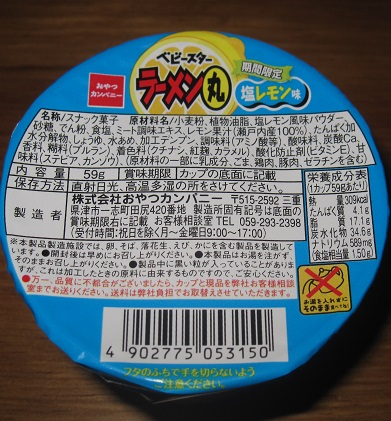 ベビースターラーメン丸(塩レモン味)