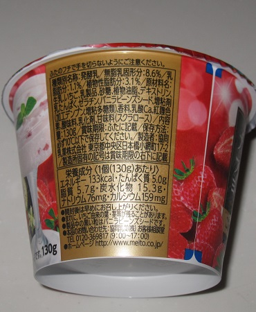 Dole大人のプレミアムヨーグルト(ごほうび苺バニラ)