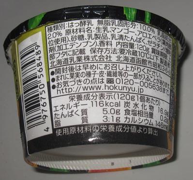 とびきり大粒ヨーグルト(マンゴー&アロエ)