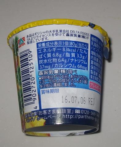 濃厚ギリシャヨーグルトパルテノ(パインソース入)