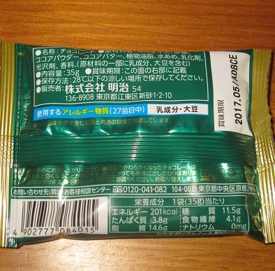 チョコレート効果 CACAO72%