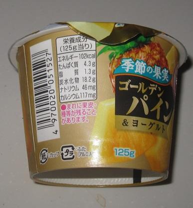 季節の果実ゴールデンパイン&ヨーグルト